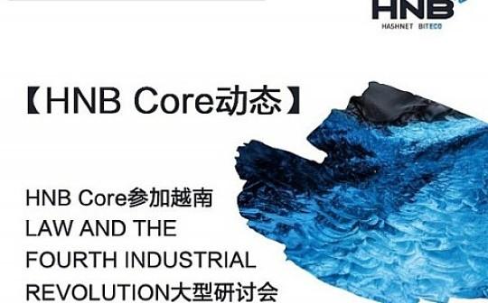 HNB Core参加越南LAW AND THE FOURTH INDUSTRIAL REVOLUTION大型研讨会