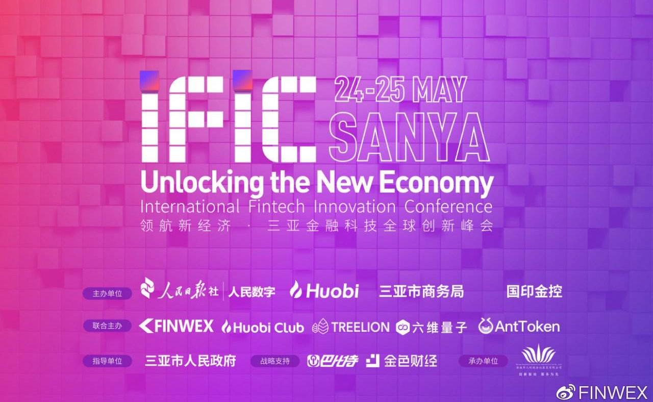 IFIC领航新经济·全球金融科技创新峰会·三亚站圆桌:数字经济如何更快推进产业经济