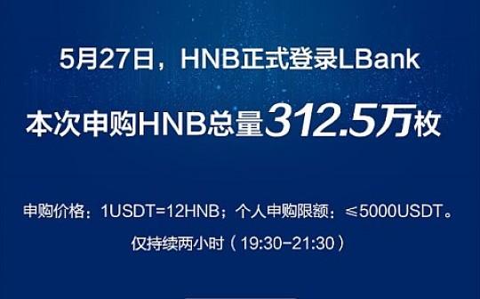 HNB今日上线LBank IEO,抢购入口