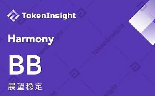 Harmony 项目评级:BB 展望稳定 TokenInsight
