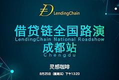 借贷链(LendingChain)全国路演-成都站 报名开启