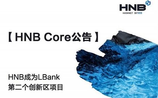 HNB成为LBank第二个创新区项目