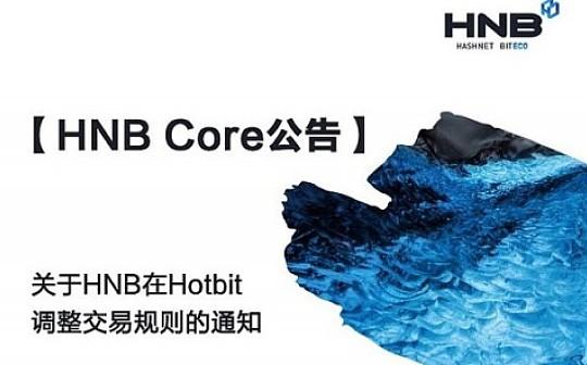 关于HNB在Hotbit调整交易规则的通知