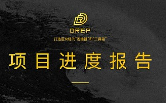 DREP进展报告2019.05 | DREP加盟DIF 陆续披露即将登陆的交易所 测试网络3.0月底上线