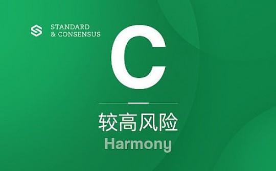 Harmony 技术难度高 实现尚存不确定性|标准共识