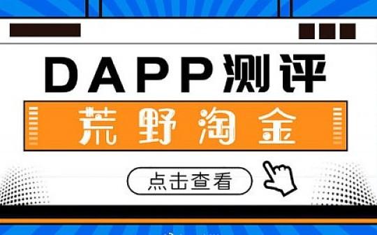 DApp测评丨荒野淘金:一款大型多人在线的实时经济战略游戏