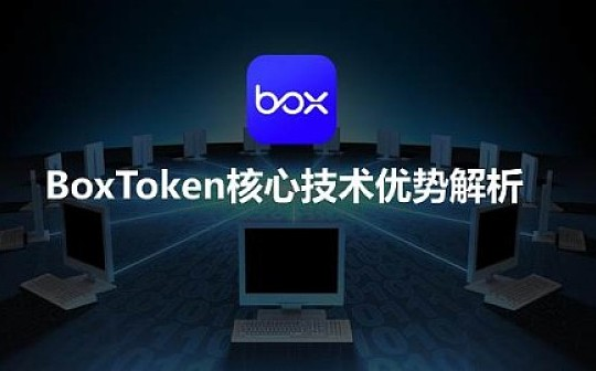 BoxToken量化团队告诉你 牛熊转换  什么是未来的价值币