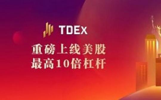 交易所硬核揭秘:后起之秀TDEx为何赢在了起跑线?