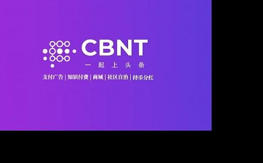 CBNT通证使用攻略