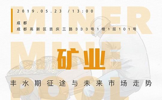 金色沙龙第28期成都站落幕 矿业丰水期征途已启动