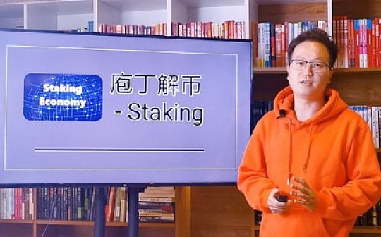 《庖丁解币》N0.39 :Staking-究竟能否获得超额收益?