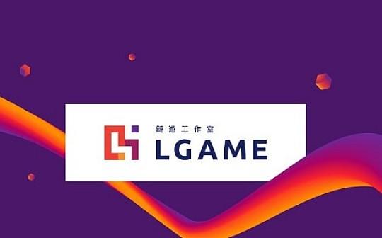 """Lgame 将打造区块链游戏界的""""支付宝+Steam"""""""
