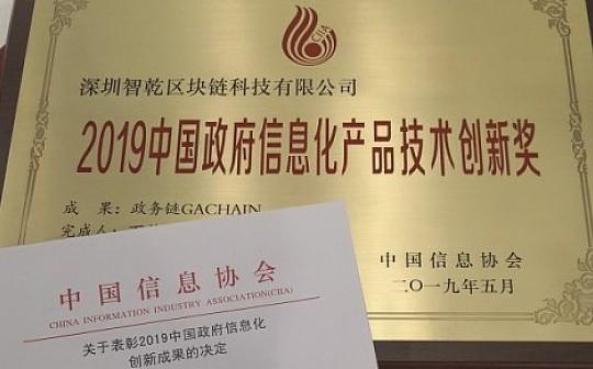 智乾区块链科技成果政务链 GACHAIN亮相2019贵阳数博会 获中国信息化产品技术创新奖
