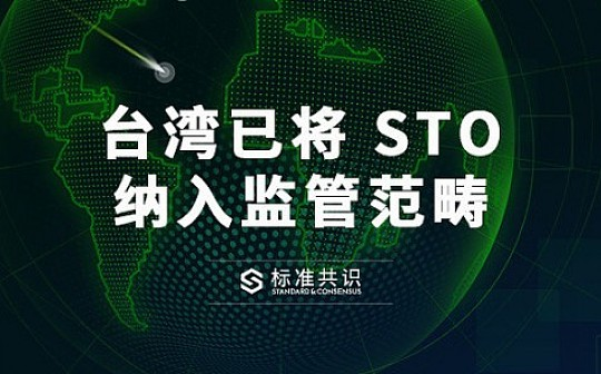 台湾已将 STO 纳入监管范畴|标准共识