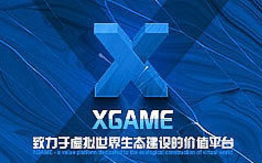 XGAME——一入蛮荒处处宇宙