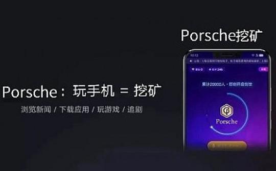 Porsche手机矿机 引领无限可能