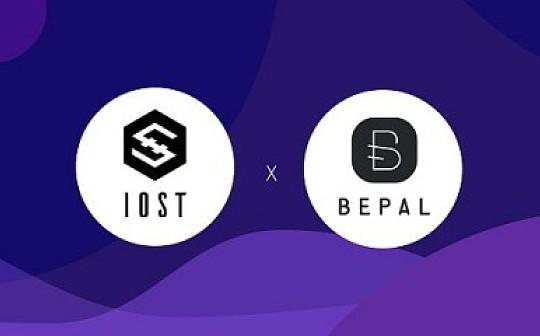 BEPAL钱包正式成为IOST合伙人 并将支持IOST主网生态