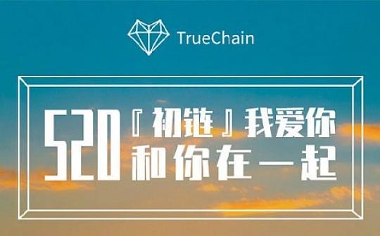 初链TrueChain 周报 2019.5.20-5.26