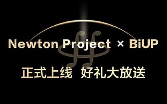 BiUP 与 Newton Project 达成深度合作   双重豪礼