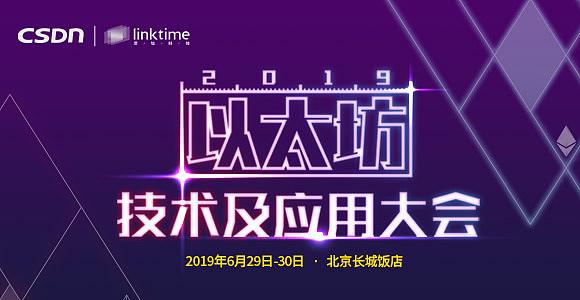 2019以太坊技术及应用大会