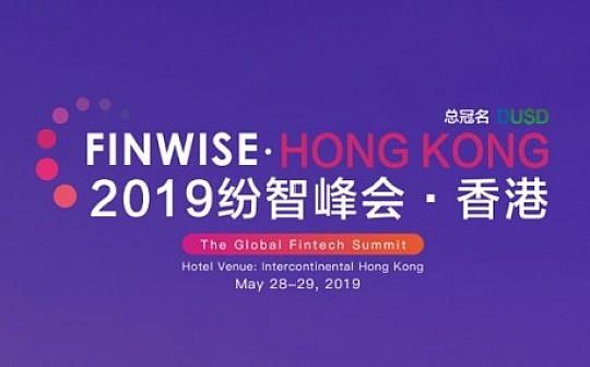 CyberVerin出席2019纷智峰会(香港站) 荣获技术创新型企业奖