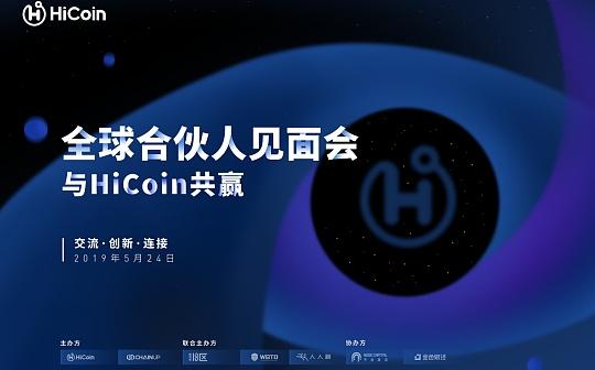 HiCoin成功举办全球合伙人见面会  与全球伙伴共拓市场