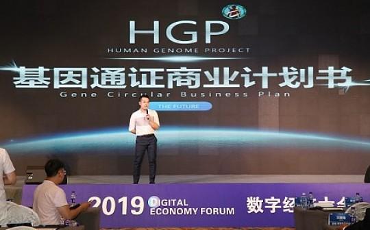 數字經濟大會2019圓滿召開