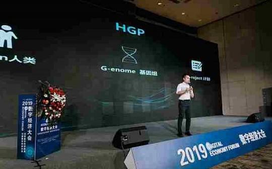 HGP基因通证上线ZBG|掀起全民预防医学普及新浪潮