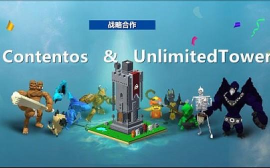 Contentos与EOS链游Unlimited Tower宣布合作