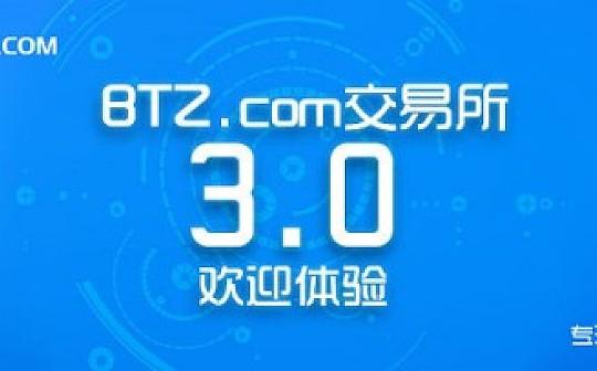 BTZ3.0来了欢迎体验