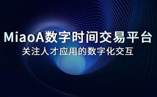 MiaoA:如何助力人才市场的潜能开发与利用?