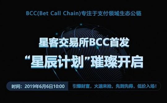 支付行业颠覆者—BCC项目揭秘