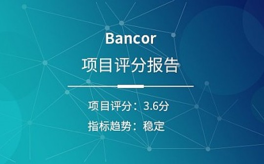 TokenGazer评级   Bancor:经济模型架设具备创新 未来发展存在较多挑战