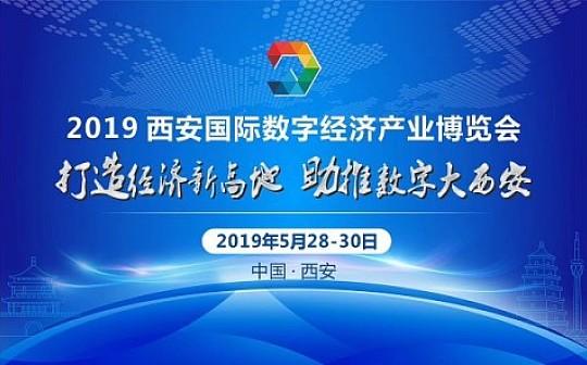 天德科技出席西安国际数博会