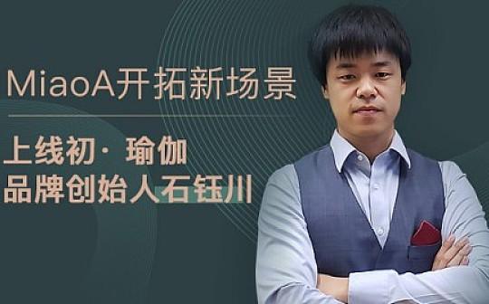 "MiaoA上线瑜伽品牌创始人 开拓""高端健康产业""行权场景"