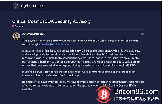Cosmos exposes a high-risk vulnerability and will perform a hard fork upgrade at block height 482100