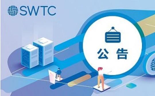 关于SWTC公链开发者社区运行模式的公告