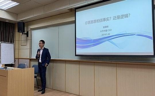 火币中国CEO袁煜明厦门大学演讲:从逻辑上思考区块链产生的原因和意义
