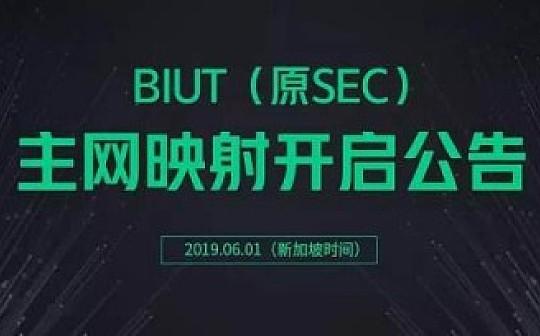 BIUT(原SEC)主网映射开启公告