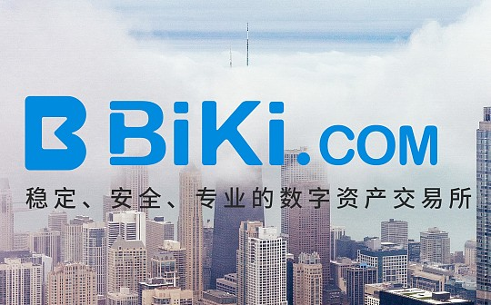 BiKi获评福布斯2019最值得期待区块链公司TOP1