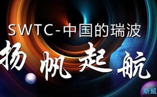 斯威特公链(SWTC)暴涨80%的秘密
