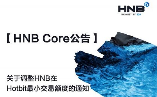 关于调整HNB在Hotbit最小交易额度的通知