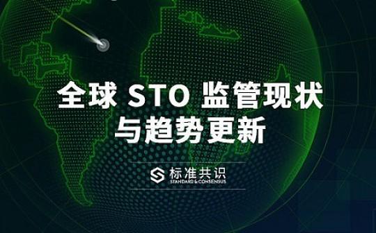 全球 STO 监管现状与趋势更新|标准共识