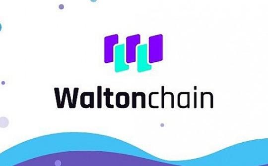 韩媒报道 | 使用沃尔顿链可以把高达10亿元的防伪费用降低至1亿元