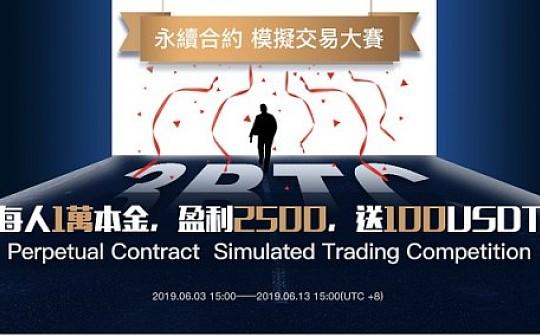 Bit-Z 永续合约模拟交易大赛正式开启
