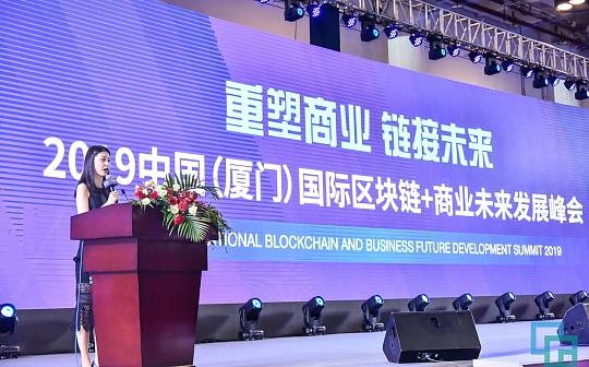 2019中国(厦门)国际区块链+商业未来发展峰会圆满落幕