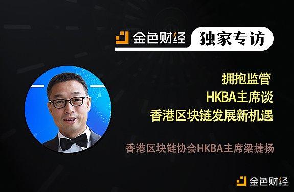 拥抱监管 HKBA主席谈香港区块链发展新机遇