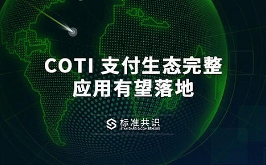 COTI 支付生态完整 应用有望落地|标准共识