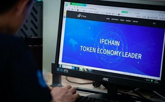 "IPC知产链:为何被称为""区块链领域的独角兽"""