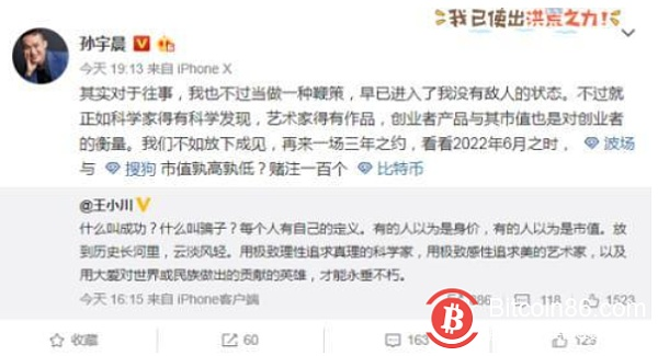 Sun Yuchen: bet 100 bitcoins. After 3 years, the market value of the wave field Sogou is high and low.